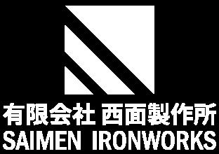 西面製作所のロゴ